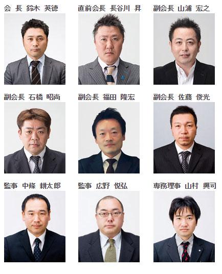 平成27年役員